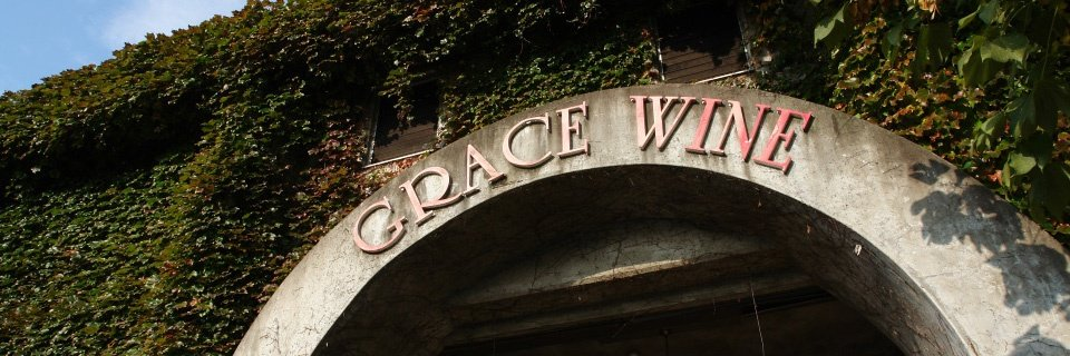 Grace Wine in Yamanashi, Japan (not to be mistaken with Grace Vineyard in Shanxi, China)